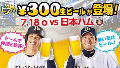 """ビール好きにはたまらない""""生ビール300円""""イベントだ"""