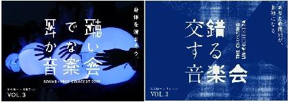 """落合陽一×日本フィルが贈る""""体感する""""音楽 テクノロジーとオーケストラが融合した音楽会 テーマはダイバーシティとアート"""
