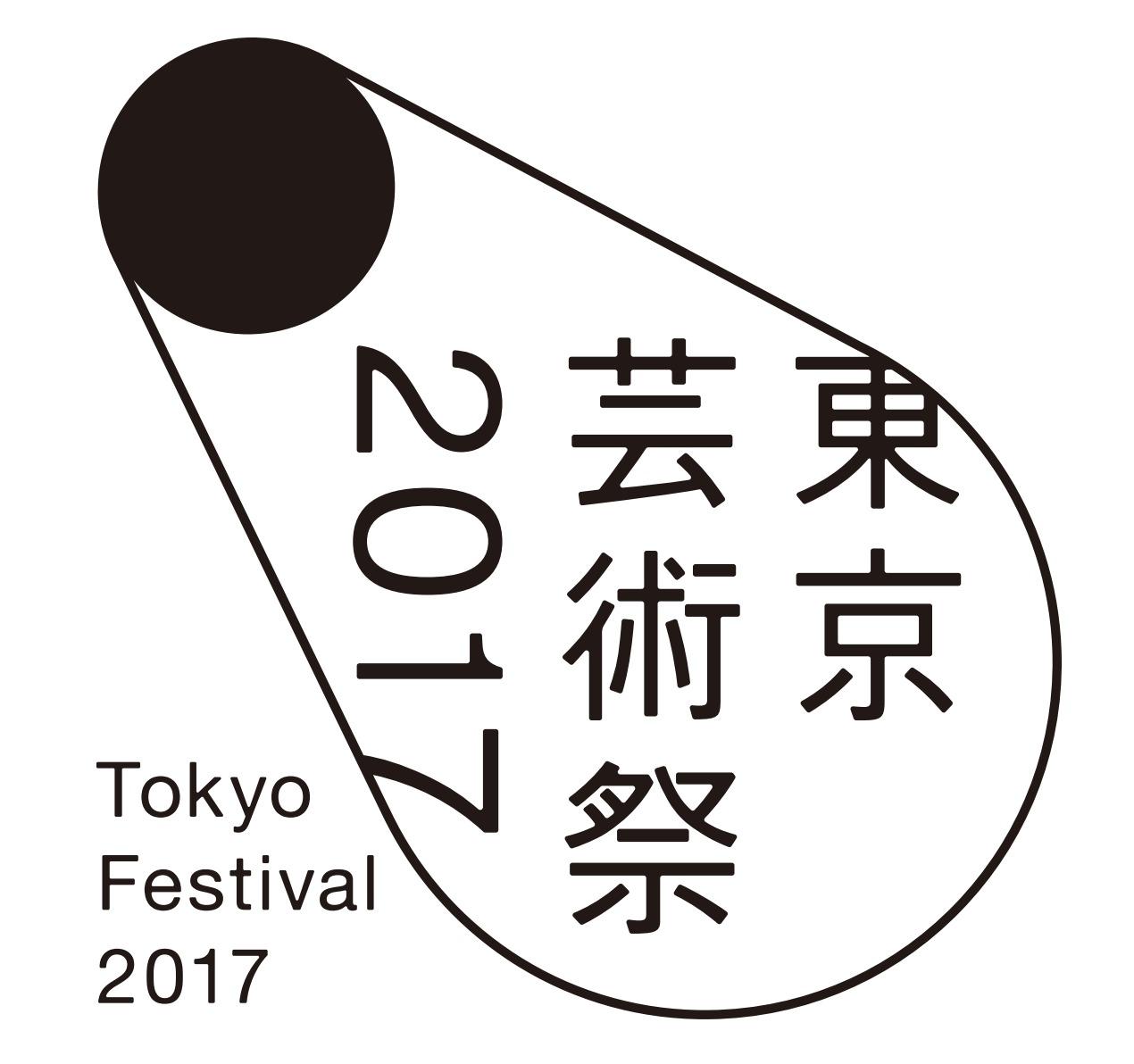東京芸術祭2017ロゴマーク