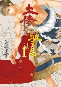 今、相撲が熱い! 女性にオススメの相撲マンガ『土俵を駈ける』