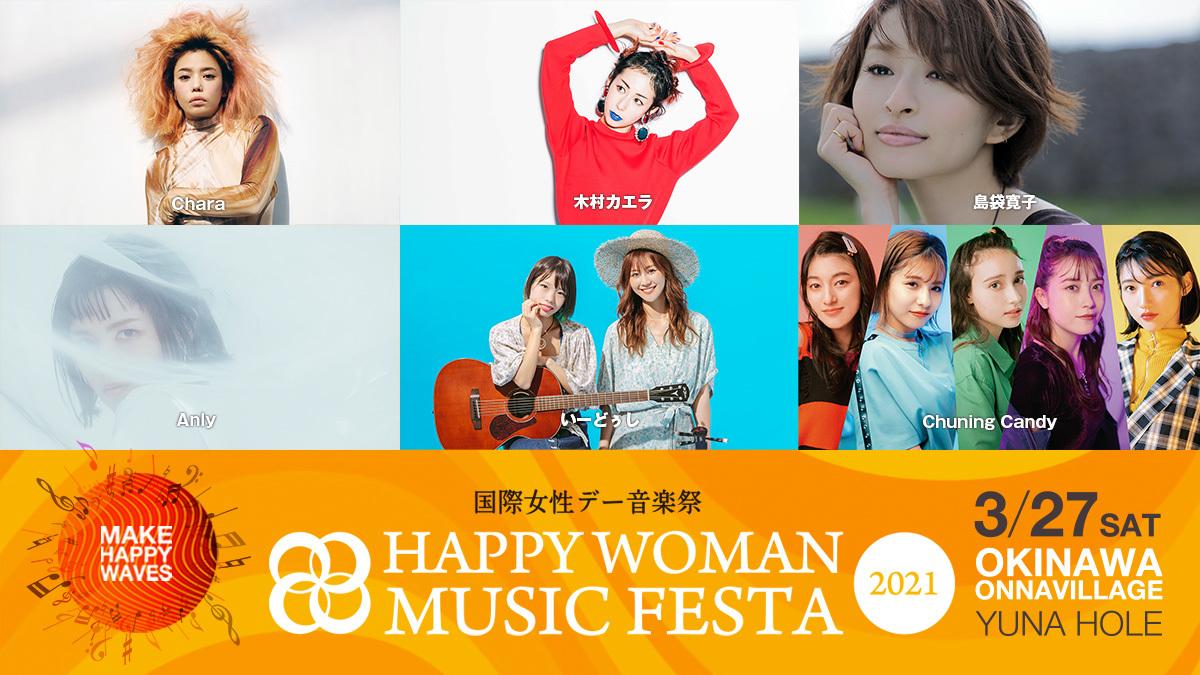 国際女性デー音楽祭|HAPPY WOMAN MUSIC FESTA 2021