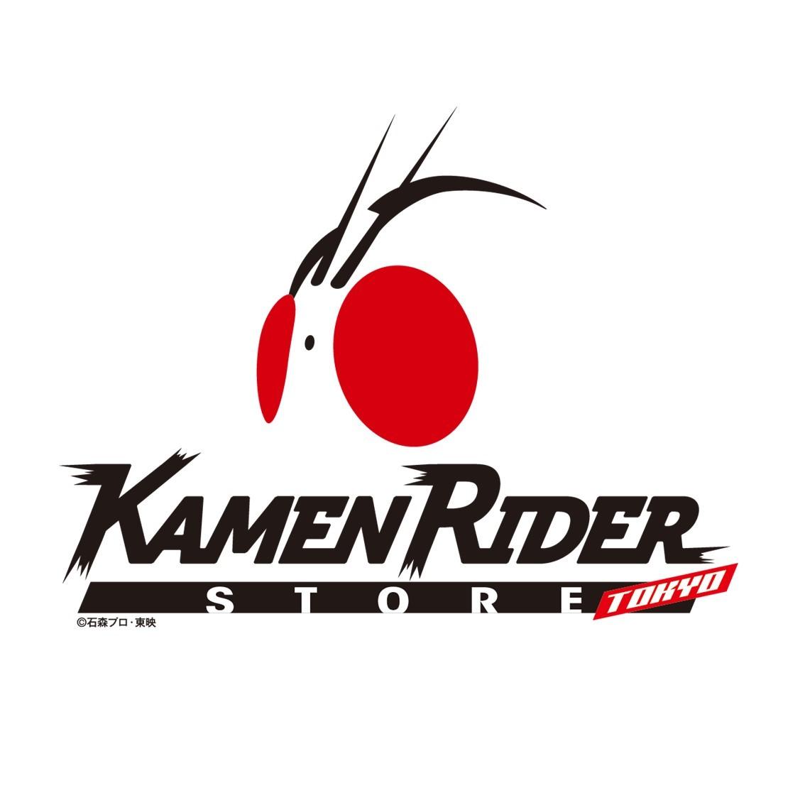 「仮面ライダー」シリーズロゴを使用したストアロゴ (C)石森プロ・テレビ朝日・ADK EM・東映 (C)石森プロ・東映