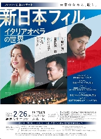 新日本フィルハーモニー交響楽団と若手スター歌手が競演 『フレッシュ名曲コンサート イタリアオペラの世界』が開催