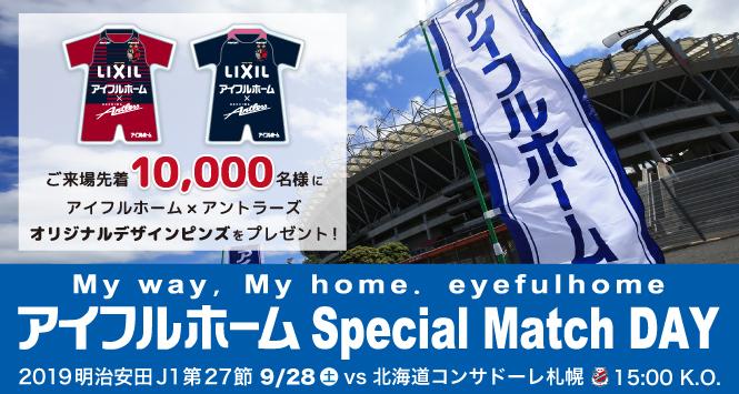 9月28日(土)の北海道コンサドーレ札幌戦でオリジナルデザインピンズをプレゼント