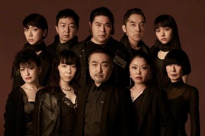 松尾スズキの伝説的な作品『業音』15年ぶりに再演