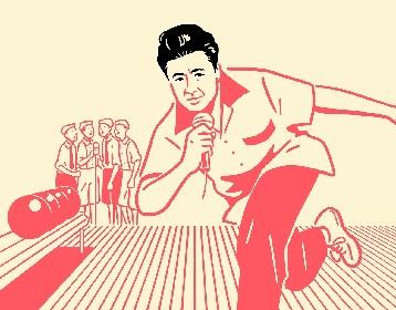 """桑田佳祐 & The Pin Boys、「レッツゴーボウリング」完全生産限定盤特典ポスターデザイン公開、""""The Pin Boys認定証""""プレゼント企画もスタート"""