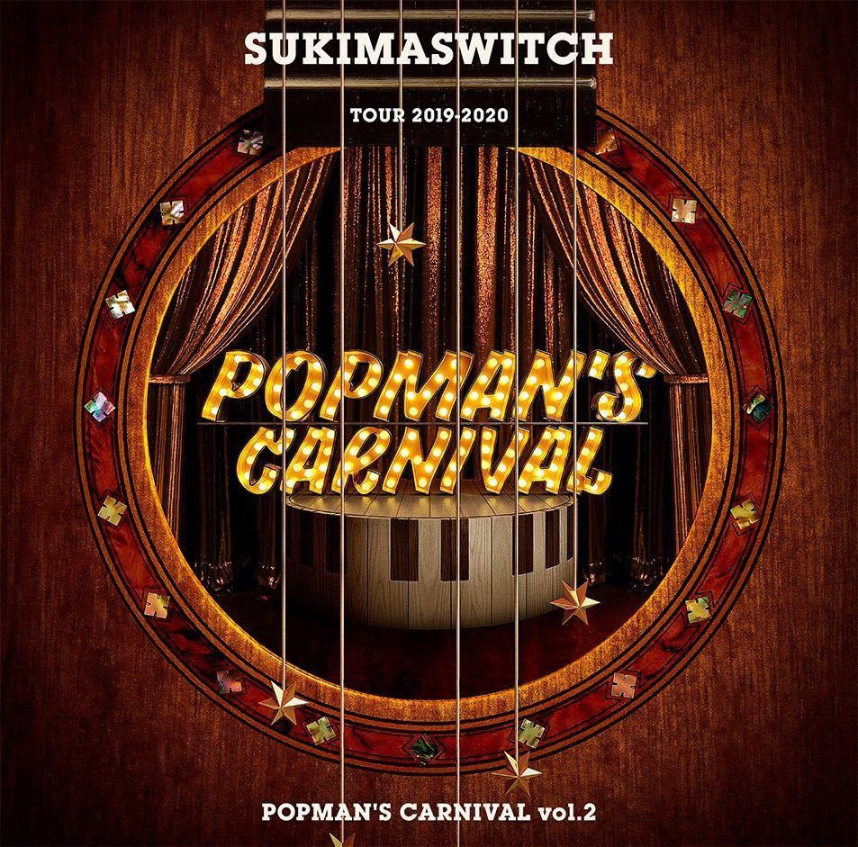 『LIVE CDスキマスイッチ TOUR 2019-2020 POPMAN'S CARNIVAL vol.2』