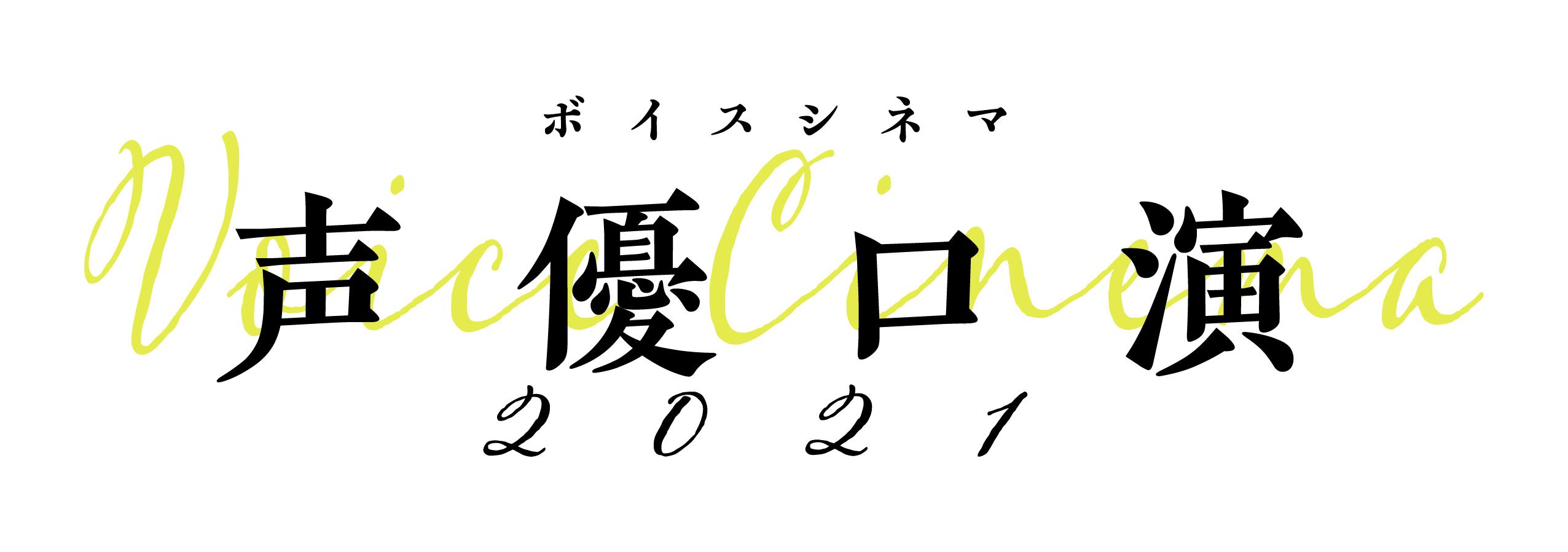 (C)「ボイスシネマ声優口演2021 in調布」実行委員会