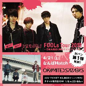 go!go!vanillas 2018年の対バンツアー『音楽馬鹿達と春のナイトピクニック』大阪公演に04 Limited Sazabys