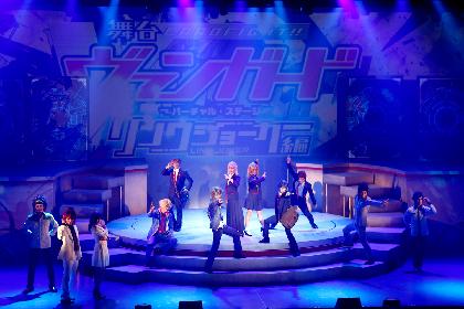 『舞台「カードファイト!! ヴァンガード」~バーチャル・ステージ~ リンクジョーカー編』開幕、ゲネプロ写真を紹介