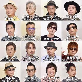 NHK「The Covers」にオーケン、増子兄ィ、スガ、トータスらROOTS66が登場