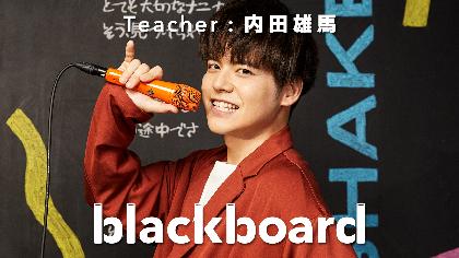 内田雄馬が先生となって、黒板前でパフォーマンス YouTubeチャンネル・blackboardで「SHAKE!SHEKE!SHAKE!」を披露
