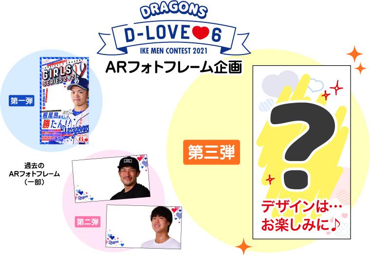 9月30日(木)のジャイアンツ戦で『D-LOVE♥6』ARフォトフレーム企画 第三弾を実施する