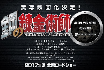 『鋼の錬金術師』実写映画化が正式発表 エドワード・エルリック役は山田涼介