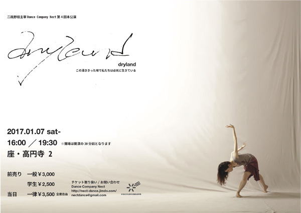 Dance Company Nect 第4回本公演チラシ表面