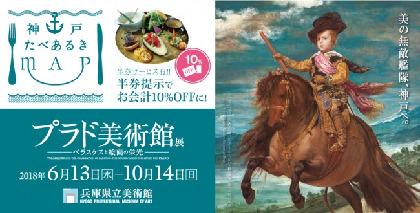 『プラド美術館展』と神戸のカフェ・レストラン11店舗がタイアップ! 半券提示で会計割引サービスなど