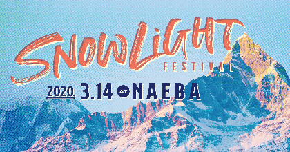 『Snow Light Festival'20』開催決定 第一弾発表でSIRUP、思い出野郎Aチーム、アイドラら