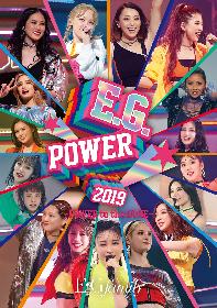 E.G.family、初のライブ音源『E.G.POWER 2019 ~POWER to the DOME~』明日配信スタート、iTunesダウンロードキャンペーンの開催も決定