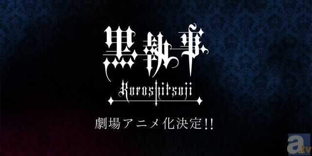 『黒執事』劇場アニメ化決定! 出演声優も一部公開
