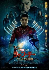 世界興収が3日間で130億円を突破 映画『シャン・チー/テン・リングスの伝説』が日本ふくむ各国で首位スタート