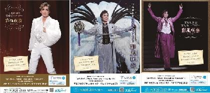 宝塚歌劇団 雪組新トップスター彩風咲奈、お披露目公演記念特集番組をスカパー! で初放送 記念の新聞広告も掲出