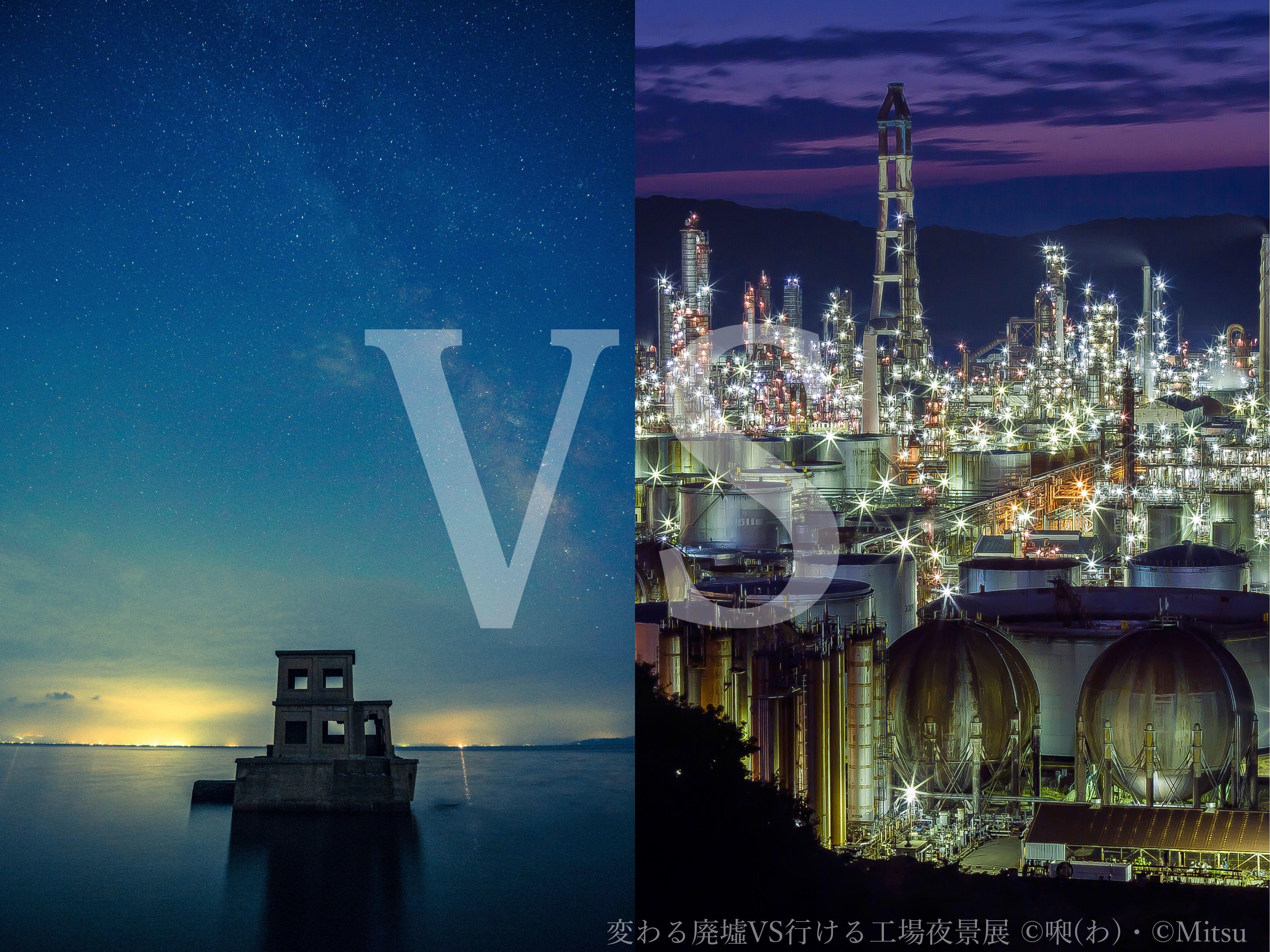 廃墟VS工場夜景