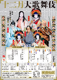 中車のたぬき、玉三郎の保名、梅枝&児太郎の阿古屋『十二月大歌舞伎』昼の部レポート