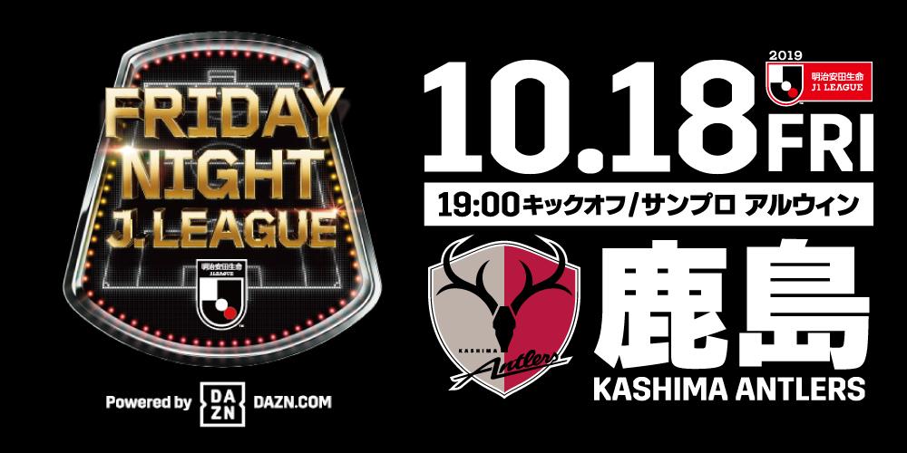 松本山雅FCは10月18日(金)のアントラーズ戦で『明治安田生命Jリーグ フライデーナイトJリーグ Powered by DAZN』を開催する