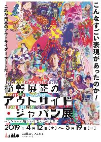 アウトサイダー・アートの大規模展覧会『櫛野展正のアウトサイド・ジャパン展』が開催