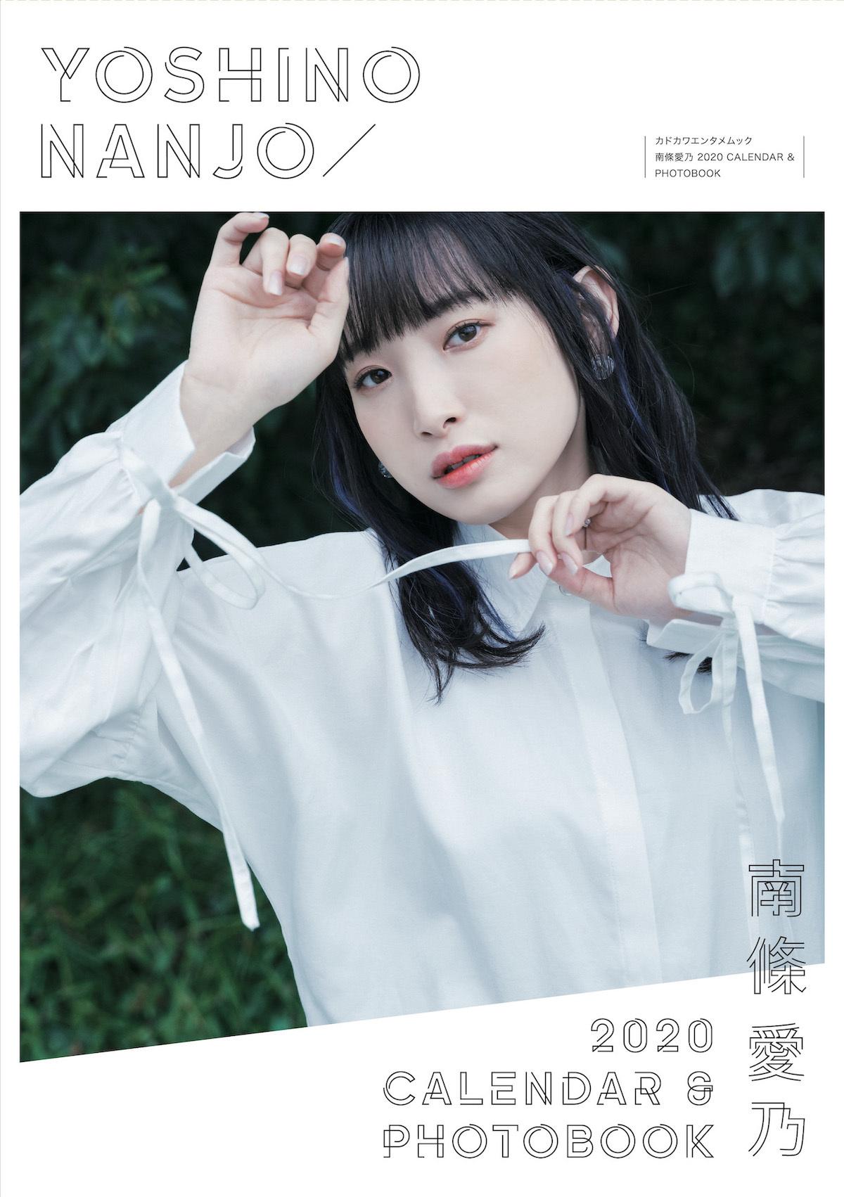 「南條愛乃 2020 CALENDAR & PHOTOBOOK」ブックスリーブケースの表紙 Photo by 加藤アラタ