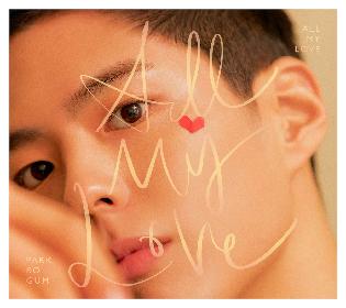 パク・ボゴム、2ndシングル「All My Love」を8月にリリース決定 ティザー写真も公開に