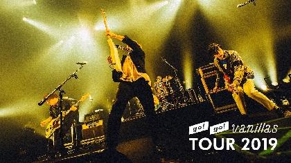 go!go!vanillas 5月から全国ワンマンツアー開催「バンドは前に進み続ける事にいたしました」