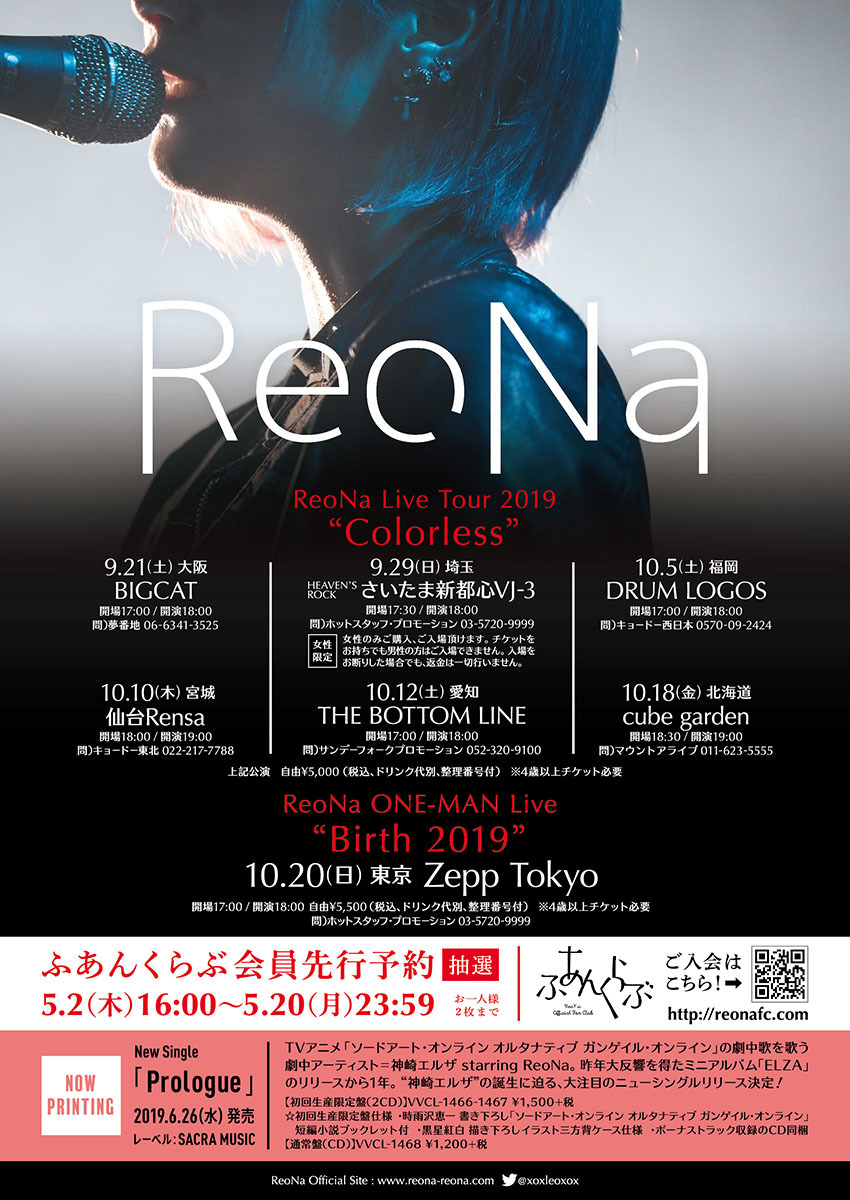 """『ReoNa Live Tour 2019""""Colorless""""』フライヤー"""
