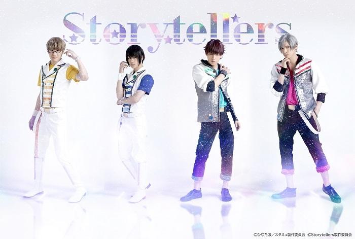 ミュージカル『スタミュ』スピンオフteam楪&team漣単独公演『Storytellers』