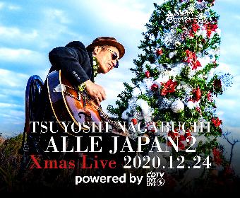 長渕剛、無観客配信ライブ「ALLE JAPAN」第二弾をクリスマスイブに開催