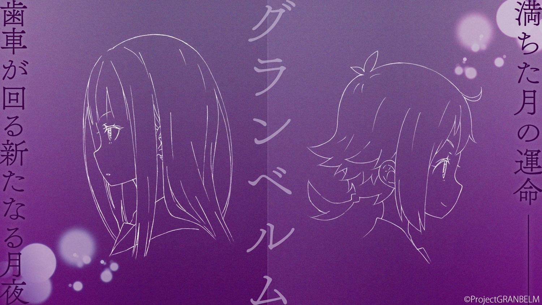 TVアニメ『グランベルム』 (C)ProjectGRANBELM