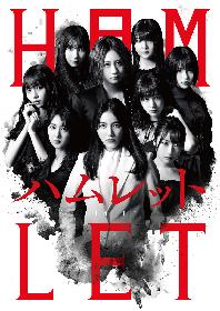 SKE48版『ハムレット』、シリアスな表情が印象的なメインビジュアルが解禁&チケット二次先行販売がスタート