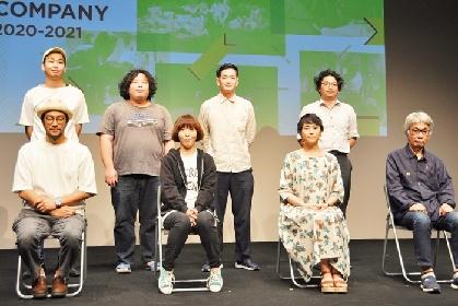 神戸アートビレッジセンター「KAVC FLAG COMPANY 2020-2021」会見レポート~「面白く使ってもらうために、劇場は何ができるのか? を考えたい」(木下)