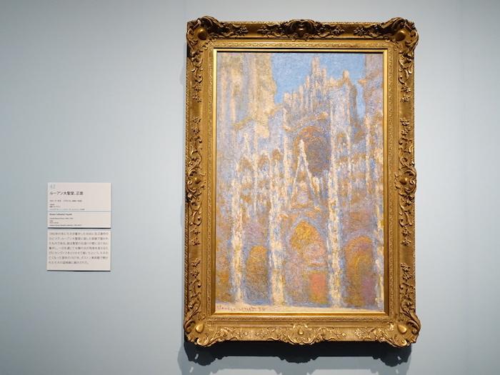 クロード・モネ《ルーアン大聖堂、正面》1894年