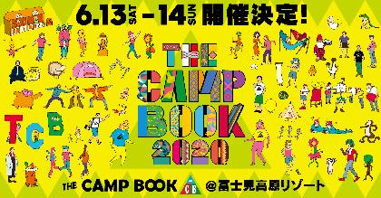キャンプフェス『THE CAMP BOOK 2020』の開催が決定