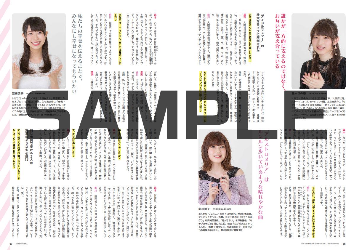 『アイドルマスター シャイニーカラーズ ファーストガイドブック』紙面サンプル1