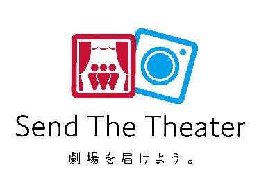 withコロナ時代の演劇を語る『Send The theater劇場を届けよう。』トークイベントのアーカイブ配信がスタート