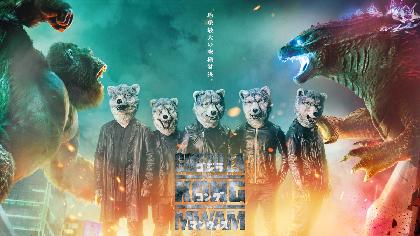 MAN WITH A MISSION「コレハエグイグライカッコイイゾ」 新曲が映画『ゴジラvsコング』日本版主題歌に決定&シングルをリリースも