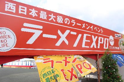 濃厚鶏白湯、炙り焼豚、ふわとろワンタン…西日本最大級のラーメンイベント『ラーメンEXPO 2016 』を実食レポート!
