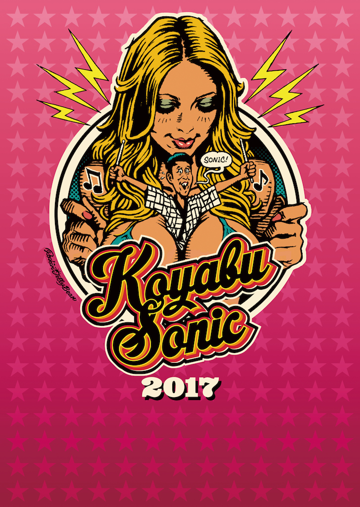 KOYABU SONIC 2017 supported by タウンワーク