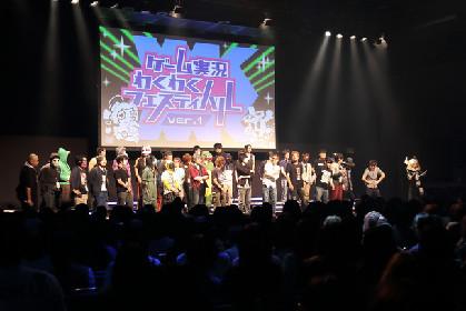 藍井エイル「ゲーム実況わくわくフェスティバル」で凄腕を披露