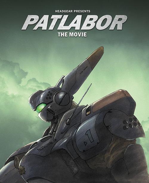 『機動警察パトレイバー the Movie』往時のポスター