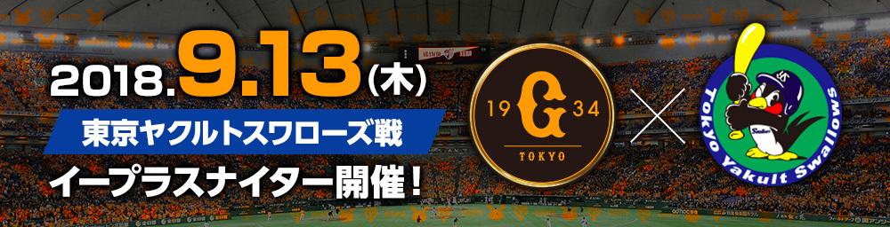 9月13日(木)の東京ヤクルトスワローズ戦で『イープラスナイター』を開催
