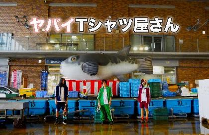 ヤバイTシャツ屋さん、岡崎体育リミックス楽曲など6thシングル収録3曲がラジオで音源初解禁へ