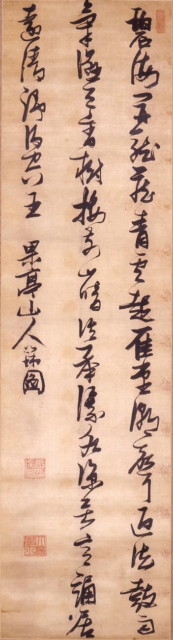 「草書五言律詩」 張瑞図 明時代(17世紀) 静嘉堂文庫美術館蔵 【全期間展示】